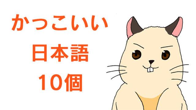 かっこいい日本語10個