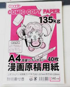 漫画原稿用紙