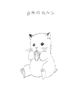 丸ペンで描いたキンクマ