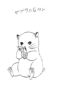 Gペンで描いたキンクマ