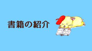 書籍の紹介アイキャッチ