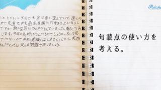 文字が書いてあるリングノート
