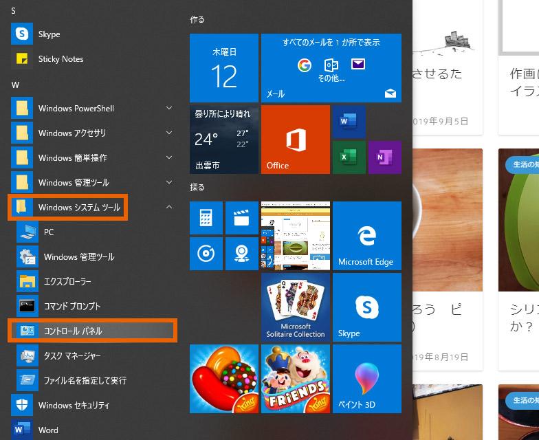 Windows10のスタートメニューを開いたところ1