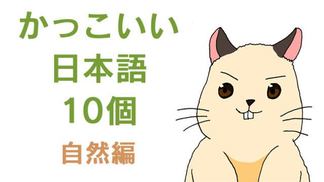 かっこいい日本語自然編